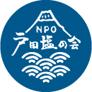 NPO戸田塩の会